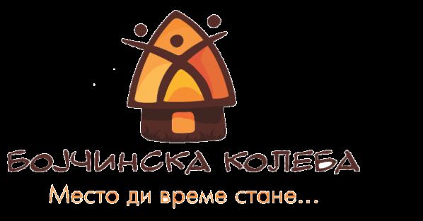 Етно Ресторан Бојчинска Kолеба